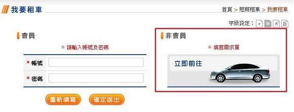 格上租車預約租車_Step3