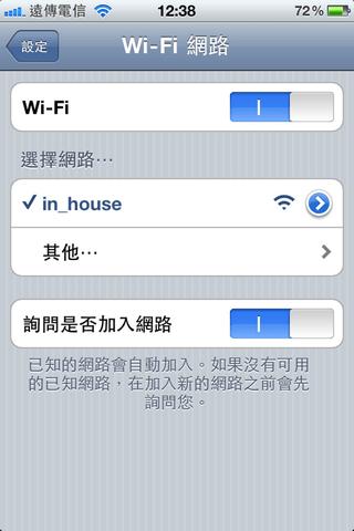 inHouse Hotel_Wifi