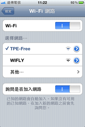 台北公眾區免費wifi