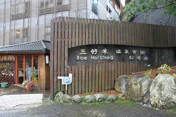 三好米溫泉旅館(外觀)_2