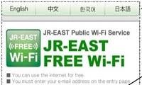 東京JR車站免費Wifi