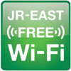 JR東日本免費wifi