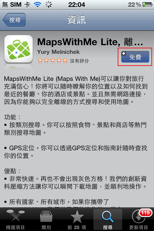 Maps With Me_02