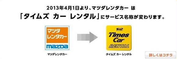 Times Car Rental_20