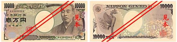 10000日元紙幣