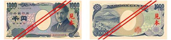 1000日元紙幣
