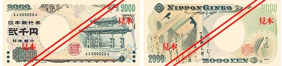 2000日元紙幣