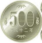 500日元硬幣_正面