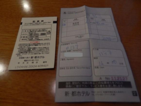 New Miyako Hotel Kyoto設施_21
