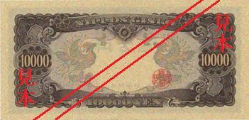 一万円:裏
