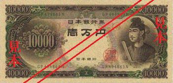 一万円:表