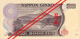 五千円:裏