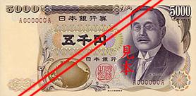 五千円:表
