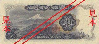 五百円:裏