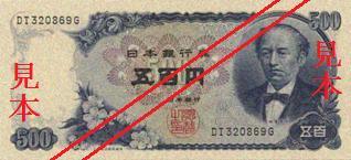 五百円:表