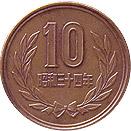 10円:裏