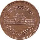 10円:表