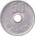 50円:裏