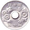 50円:表