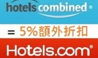 Hotels.com訂房省錢小貼士