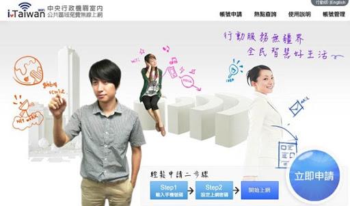 iTaiwan免費wifi