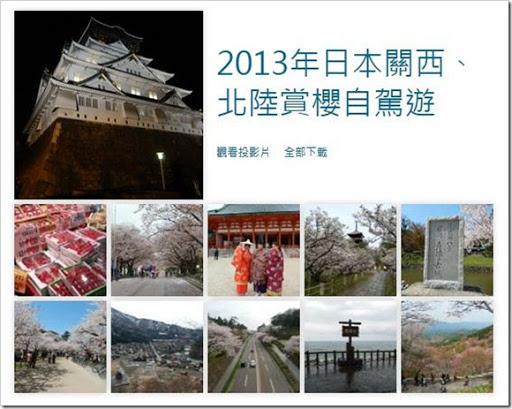 2013 Osaka Trip
