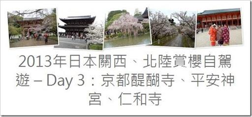 2013年日本關西、北陸賞櫻自駕遊 – Day 3