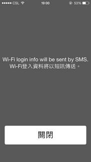 接收PCCW免費WiFi啟動密碼_02