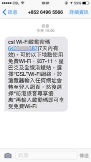 接收PCCW免費WiFi啟動密碼_03