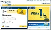 Expedia香港網站