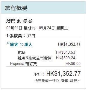 Expedia Hong Kong_02