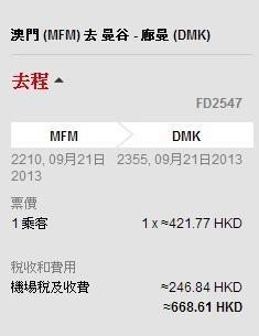 Expedia Hong Kong_03