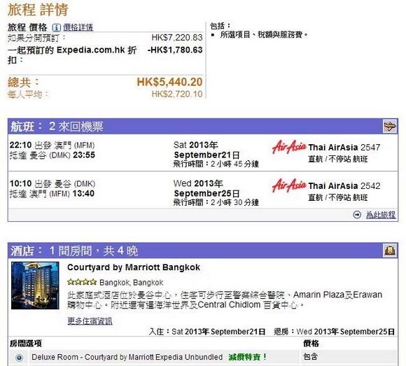 Expedia Hong Kong_06