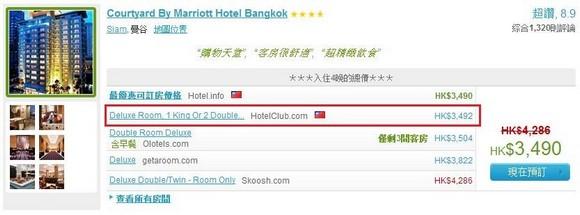 Expedia Hong Kong_08
