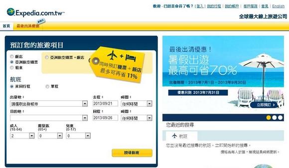 Expedia Hong Kong_11