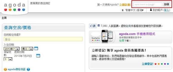 查詢酒店Wifi_01