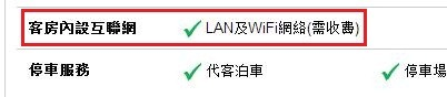 查詢酒店Wifi_09