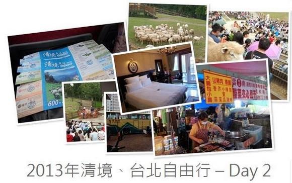 2013年清境、台北自由行 – Day 2