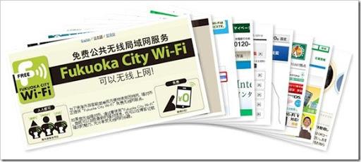 日本免費WiFi網絡