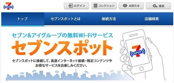 日本7-11便利店免費WiFi網絡