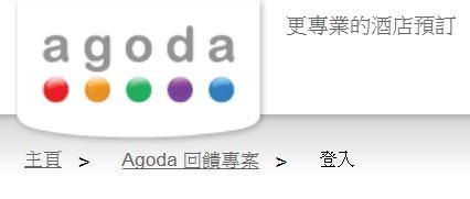 Agoda會員積分回贈方案_1