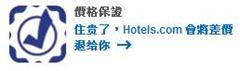 Hotels最低價格保證_1