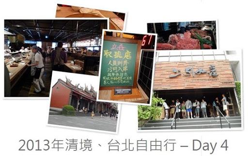 2013年清境、台北自由行 – Day 4