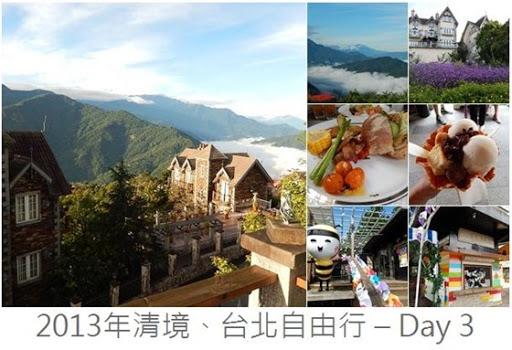 2013年清境、台北自由行 – Day 3