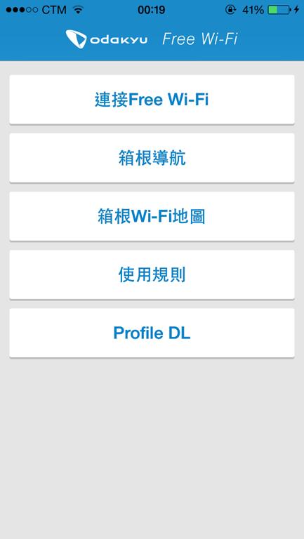 小田急箱根免費WiFi_02