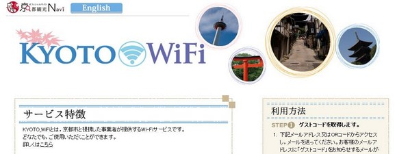 京都市免費WiFi網絡
