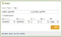 使用Wego.com搜索平價機票和查詢航班時間