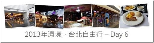 2013年清境、台北自由行 – Day 6