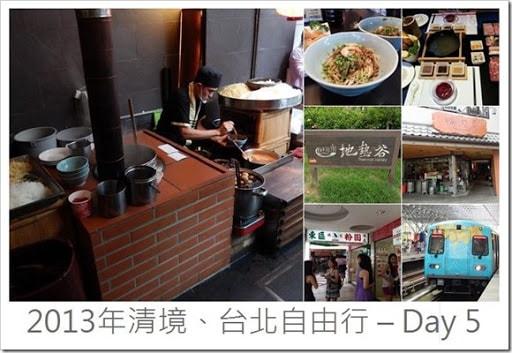 2013年清境、台北自由行 – Day 5