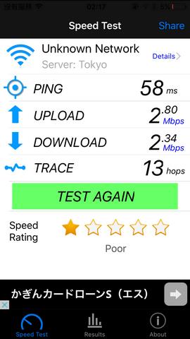 WiFi Speed_DoCoMo